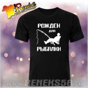 Черная футболка Рожден для рыбалки