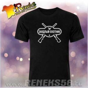Черная футболка Заядлый охотник