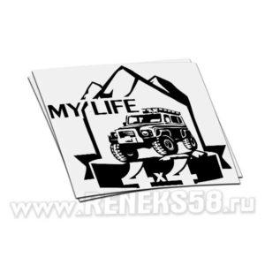 Наклейка My Life 4x4