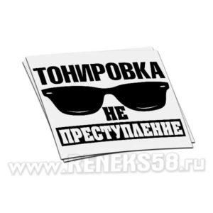 Наклейка Тонировка не преступление