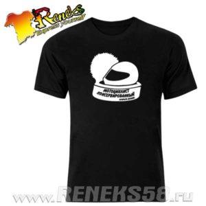 Черная футболка Мотоциклист консервированный