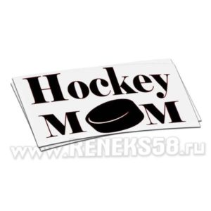 Наклейка Hockey mom с шайбой