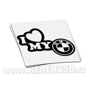 Наклейка I love my bmw