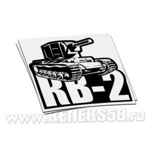 Наклейка КВ-2
