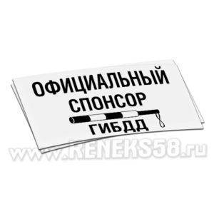 Наклейка Официальный спонсор ГИБДД