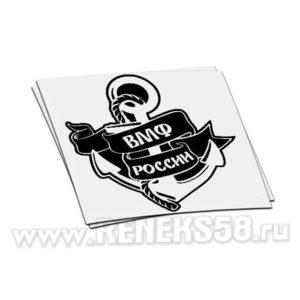 Наклейка ВМФ России