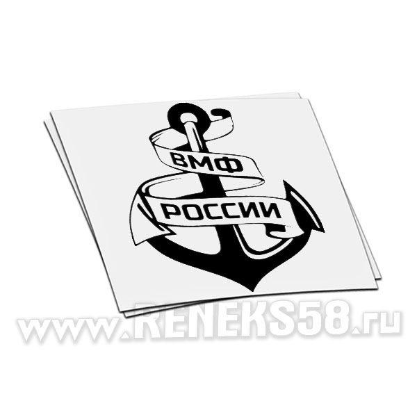 Наклейка ВМФ России с якорем