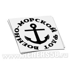 Наклейка Военно-морской флот