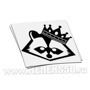 Наклейка Енот с короной