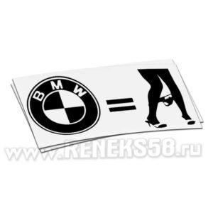 Наклейка BMW равно девушка