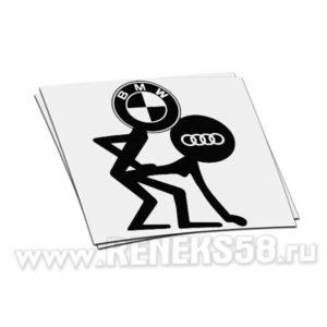 Наклейка BMW vs Audi