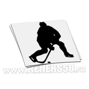 Наклейка Хоккеист с клюшкой и шайбой