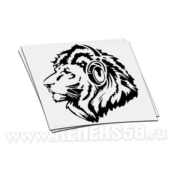 Наклейка Лев в наушниках