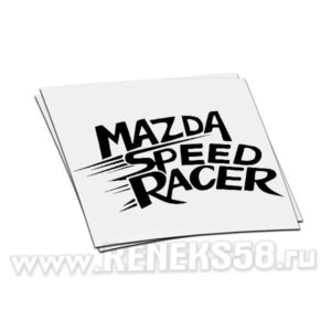 Наклейка Mazda speed racer