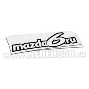 Наклейка Mazda6ru