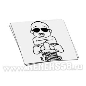 Наклейка Ребенок в машине в очках