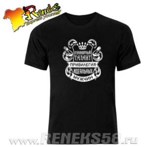 Черная футболка Привилегия идеальных мужчин