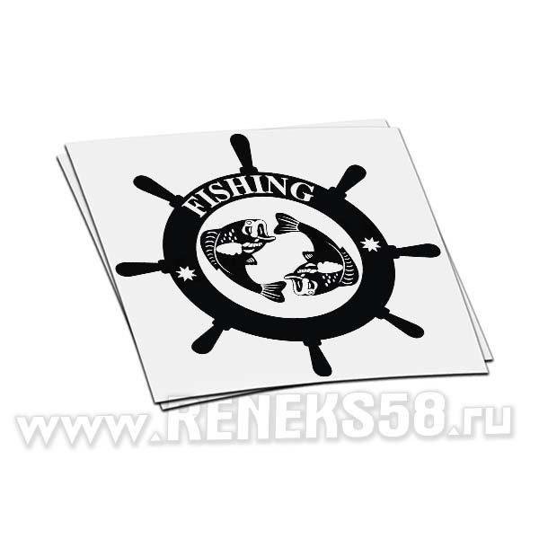 Наклейка FISHING штурвал