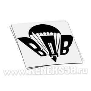 Наклейка ВДВ купол парашюта