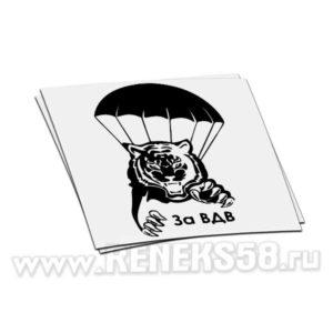 Наклейка за ВДВ с тигром
