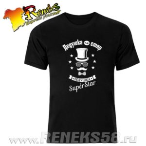 Черная футболка Дедушка не стар дедушка Super star