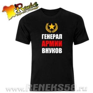 Черная футболка Генерал армии внуков