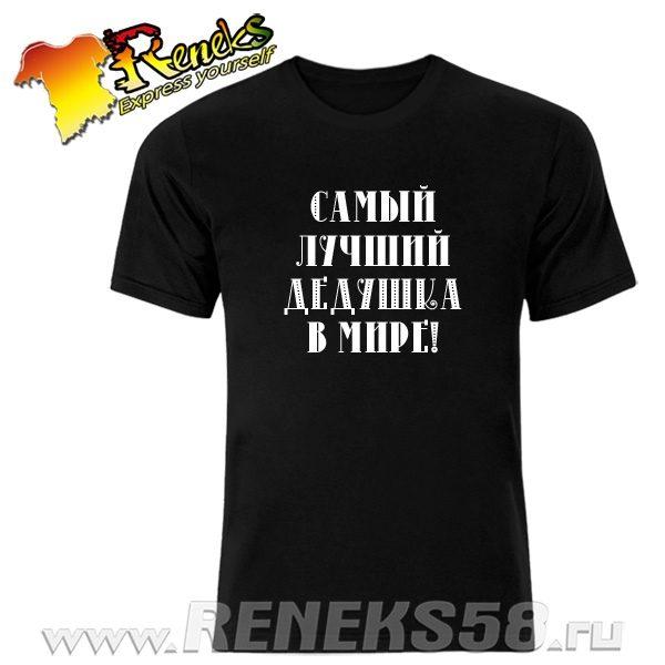 Черная футболка Самый лучший дедушка в мире вар1
