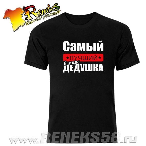Черная футболка Самый лучший в мире дедушка вар2